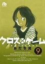 クロスゲーム マンガ文庫版 9巻