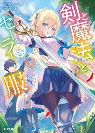 剣と魔法とセーラー服 〜ときどき女神にアイアンクロー〜