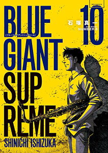 BLUE GIANT SUPREME 1-10巻セット