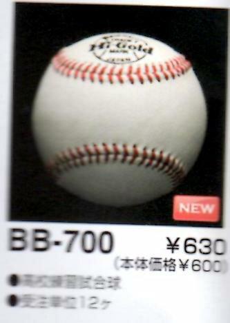 ★高校練習試合球 ハイゴールド 硬球 ダース販売 硬式球 野球用品 硬式ボール BB-700