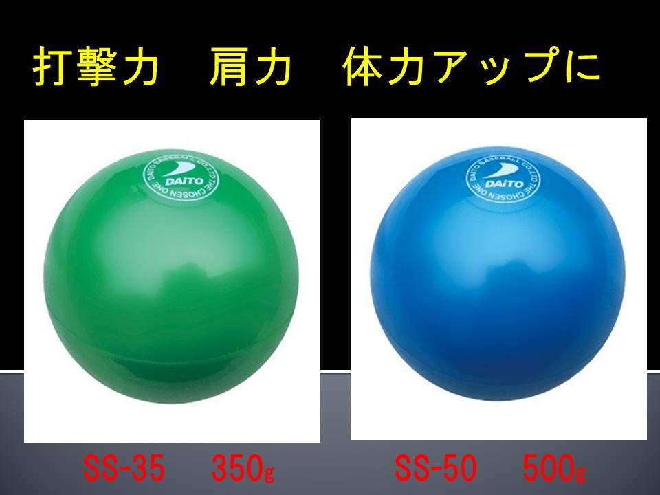 打撃力アップ ダイトベースボール サンドボール 1ダース12個販売SS-35 350g /SS50 500g 野球 バッティングトレーニング用ボール軟式野球 硬式野球 ソフトボール/硬式練習球/野球用品