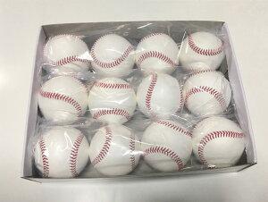 新規格・低反発球・牛皮革硬式 野球ボール 1個〜楽天ランキング1位商品!!硬球/マシンの使用も可能!硬式球/硬式ボール/硬式野球ボール/硬式練習球/野球用品