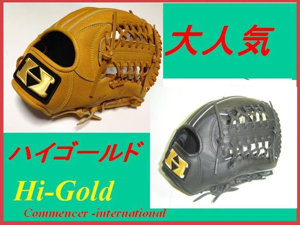 希少グラブ ハイゴールド 野球グローブ カタログ外 軟式野球とソフトボール3号球兼用 オールラウンド グローブ 左投げもあり 野球用品