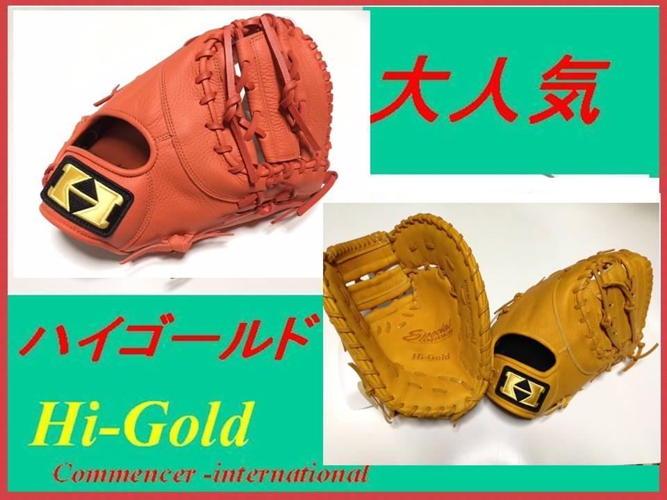 ハイゴールド 特注品 軟式ファーストミット 送料無料 野球用品 1塁手用 カラー選択あり ナチュラル