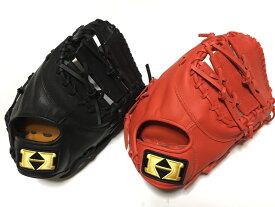 ハイゴールド 特注品 軟式ファーストミット 野球用品 1塁手用 カラー選択あり