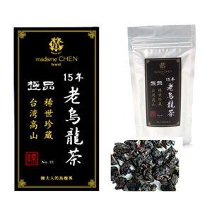 台湾高級烏龍茶 マダムツェン 15年老烏龍茶 リラックスタイムや、大切な方とのお食事、や、お祝いや、お返しに最適です CONCENT コンセント お返し ランキング お中元 御中元 ギフト カタロ
