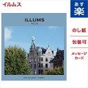 カタログギフト イルムス ILLUMS ストロイエ 送料無料 メッセージカード ギフト ラッピング カタログ お祝い 内祝い …