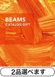 【2品選べる】 BEAMS CATALOG GIFT Orange (ビームスカタログギフト オレンジ) ギフト ギフトカタログ