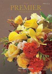 カタログギフト PREMIER (プルミエ) ブランシェ 送料無料 メッセージカード付き ギフトラッピング お祝い 内祝い 結婚祝い 出産祝い 快気祝い 引出物 記念日 香典返し お歳暮 プレゼント 人気 3
