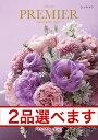 (2品選べる)カタログギフト PREMIER(プルミエ) シャルマン | のし 歳暮 お年賀 御年賀 お祝い 内祝い 引き出物 結婚祝…