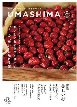 CONCENT・UMASHIMA(うましま)グルメカタログギフト空コース