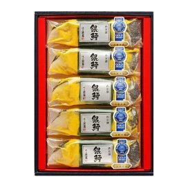 味の浜藤 モンドセレクション金賞受賞 銀鱈西京漬5切セット [MGS] ※代引きご利用不可商品