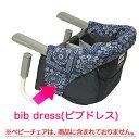 Inglesina fast 専用 bib dress ファスト専用ビブドレス・フルカバータイプ