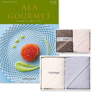 グルメカタログギフト ALA GOURMET(ア・ラ・グルメ) ジンライム+ Hotman 1秒タオル ホットマン カラー ハンドタオル 2枚セット | のし お歳暮 御歳暮 中元 お祝い 内祝い 引き出物 結婚祝い 結婚内