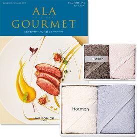 ALA GOURMET(ア・ラ・グルメ) グルメカタログギフト トム コリンズ+ Hotman 1秒タオル ホットマンカラーハンドタオル2枚セット