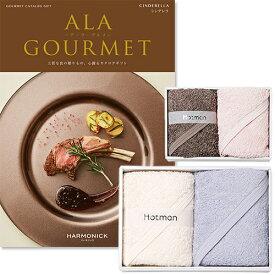 ALA GOURMET(ア・ラ・グルメ) グルメカタログギフト シンデレラ+ Hotman 1秒タオル ホットマンカラーハンドタオル2枚セット
