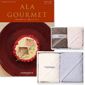 ALA GOURMET(ア・ラ・グルメ) グルメカタログギフト ピンク レディー+ Hotman 1秒タオル ホットマンカラーハンドタオル2枚セット