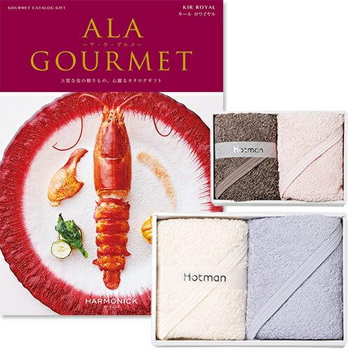 ALA GOURMET(ア・ラ・グルメ) グルメカタログギフト キール ロワイヤル+ Hotman 1秒タオル ホットマンカラーハンドタオル2枚セット