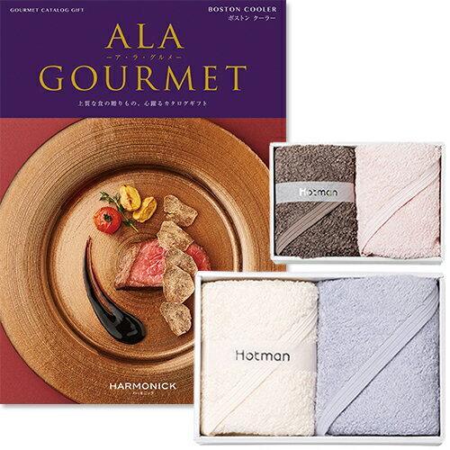 ALA GOURMET(ア・ラ・グルメ) グルメカタログギフト ボストン クーラー+ Hotman 1秒タオル ホットマンカラーハンドタオル2枚セット
