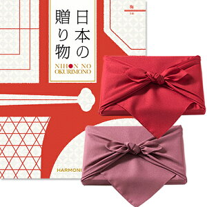 【風呂敷包み(2種類から選べます)】日本の贈り物 カタログギフト 梅(うめ) | のし お中元 御中元 中元 父の日 お祝い 内祝い 引き出物 結婚祝い 結婚内祝い 出産内祝い 新築内祝い 香典返し