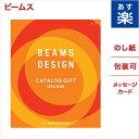 カタログギフト BEAMS CATALOG GIFT Orange ビームス オレンジ 送料無料 メッセージカード ラッピング 贈り物カタログ…