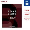カタログギフト BEAMS CATALOG GIFT Brown ビームス ブラウン 送料無料 メッセージカード ラッピング 贈り物カタログ …