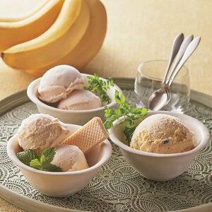ANAオリジナル 北海道ミルクを使った とびっきりアイス バナナセレクション 8個 送料無料 御歳暮 アイスクリーム お歳暮 アイス 詰め合わせ 洋菓子 ギフト 食品 食べ物 夏ギフト お取り寄せ