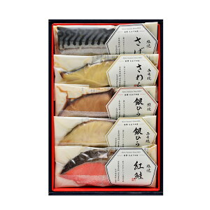 焼き魚 真空パック 味の浜藤 レンジで簡単焼魚 5切 詰め合わせ セット レンジ 送料無料 のし お取り寄せ グルメ ギフト お祝い 内祝い 結婚 出産 退職 祝い 引き出物 引出物 お返し お礼 誕生