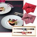 best Gourmet(ベストグルメ) グルメカタログギフト berthier(ベルティエ)+箸二膳(桜草) ギフト ギフトカタログ