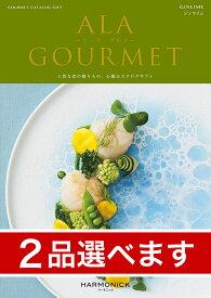 (2品選べる)ALA GOURMET(ア・ラ・グルメ) グルメカタログギフト ジンライム ギフト ギフトカタログ