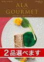 (2品選べる)ALA GOURMET(ア・ラ・グルメ) グルメカタログギフト シンデレラ ギフト