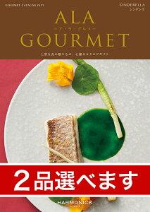(2品選べる)ALA GOURMET(ア・ラ・グルメ) グルメカタログギフト シンデレラ ギフト ギフトカタログ