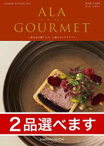 (2品選べる)ALA GOURMET(ア・ラ・グルメ) グルメカタログギフト ピンク レディー ギフト ギフトカタログ