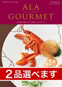 (2品選べる)ALA GOURMET(ア・ラ・グルメ) グルメカタログギフト キール ロワイヤル ギフト ギフトカタログ