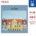 カタログギフト イルムス ILLUMS ストロイエ 送料無料 メッセージカード ラッピング カタログ お祝い 内祝い お返し …