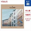 カタログギフト イルムス ILLUMS コペンハーゲン 送料無料 メッセージカード ラッピング カタログ お祝い 内祝い お返…