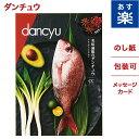 カタログギフト グルメ dancyu ダンチュウ CCコース 木箱入り 送料無料 メッセージカードカタログ プチギフト 贈り物 …
