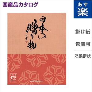 カタログギフト 日本の贈り物 梅(うめ) 送料無料 メッセージカード付き ギフトラッピング お祝い 内祝い 結婚祝い 出産祝い お中元 引出物 引き出物 香典返し プレゼント 人気 30代 40代 50代 6