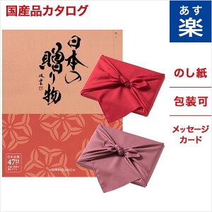 【風呂敷包み(2種類から選べます)】日本の贈り物 カタログギフト 梅(うめ) | のし お中元 御中元 中元 お祝い 内祝い 引き出物 結婚祝い 結婚内祝い 出産内祝い 新築内祝い 香典返し ランキン