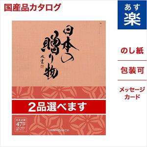 【2品選べる】 カタログギフト 日本の贈り物 梅(うめ) 送料無料 メッセージカード付き ギフトラッピング お祝い 内祝い 結婚祝い 出産祝い 新築祝い 香典返し 引出物 引き出物 プレゼント お