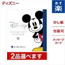 2品選べる ディズニー カタログギフト HAPPYコース 送料無料 メッセージカード ギフト ラッピング ミッキーマウス グ…