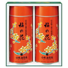 山本海苔店 「梅の花」小缶詰合せ (YUP7AR) ※代引き不可 お歳暮 御歳暮 ギフト