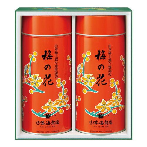 山本海苔店 「梅の花」中缶詰合せ (YUP10AR) ※代引き不可 / お中元