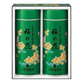 山本海苔山本海苔店 「梅の花」1号缶(緑缶)詰合せ (YUP5ARG) ※代引き不可 お歳暮 御歳暮 ギフト