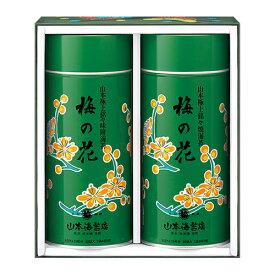 山本海苔店 「梅の花」小缶(緑缶)詰合せ (YUP7ARG) ※代引き不可 お歳暮 御歳暮 ギフト