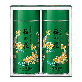 山本海苔店 「梅の花」中缶(緑缶)詰合せ (YUP10ARG) ※代引き不可 お歳暮 御歳暮 ギフト