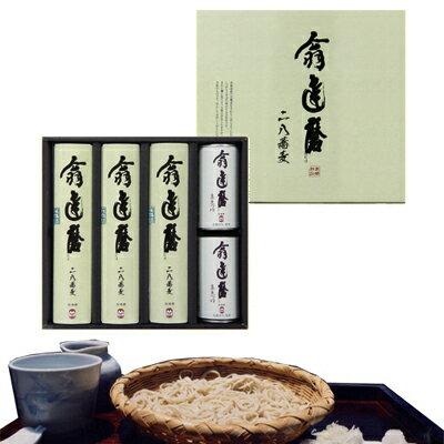 「翁 達磨」そば・つゆセット(6食セット) / (内祝い 結婚内祝い 出産内祝い 引き出物 / お中元) CONCENT コンセント