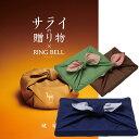 カタログギフト サライの贈り物(風呂敷包み) 〔琥珀(こはく)コース〕 (内祝い / 結婚内祝い / 出産内祝い / 新築内…