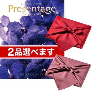 【風呂敷包み】 (2品選べる) カタログギフト リンベル Presentage(プレゼンテージ CANTATA〔カンタータ〕 (内祝い 引き出物 引出物 香典返し 風呂敷包みギフト ) 送料無料 ランキング おくりもの