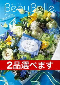 (2品選べる)カタログギフト BEAUBELLE (ボーベル) KIWI(キウイ) | のし お歳暮 御歳暮 歳暮 お年賀 御年賀 お祝い 内祝い お返し 引き出物 結婚祝い 結婚内祝い 出産内祝い 新築内祝い 引き出物 香